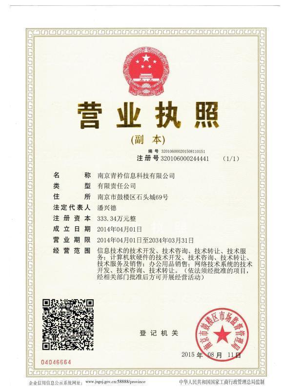 南京青衿信息科技有限公司 最新采购和商业信息