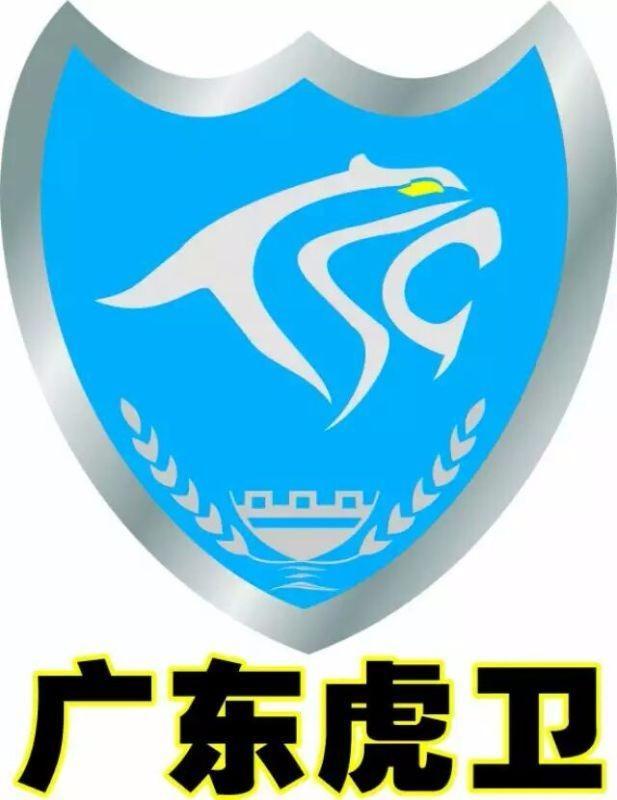 广东虎卫保安服务有限公司 最新采购和商业信息