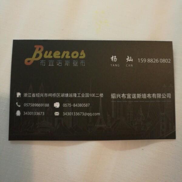 杨灿 最新采购和商业信息