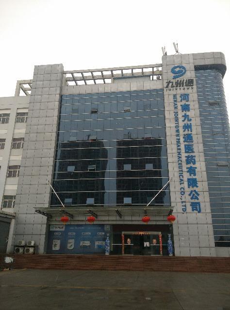 河南九州通医药有限公司 最新采购和商业信息