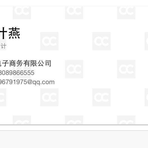 叶燕 最新采购和商业信息