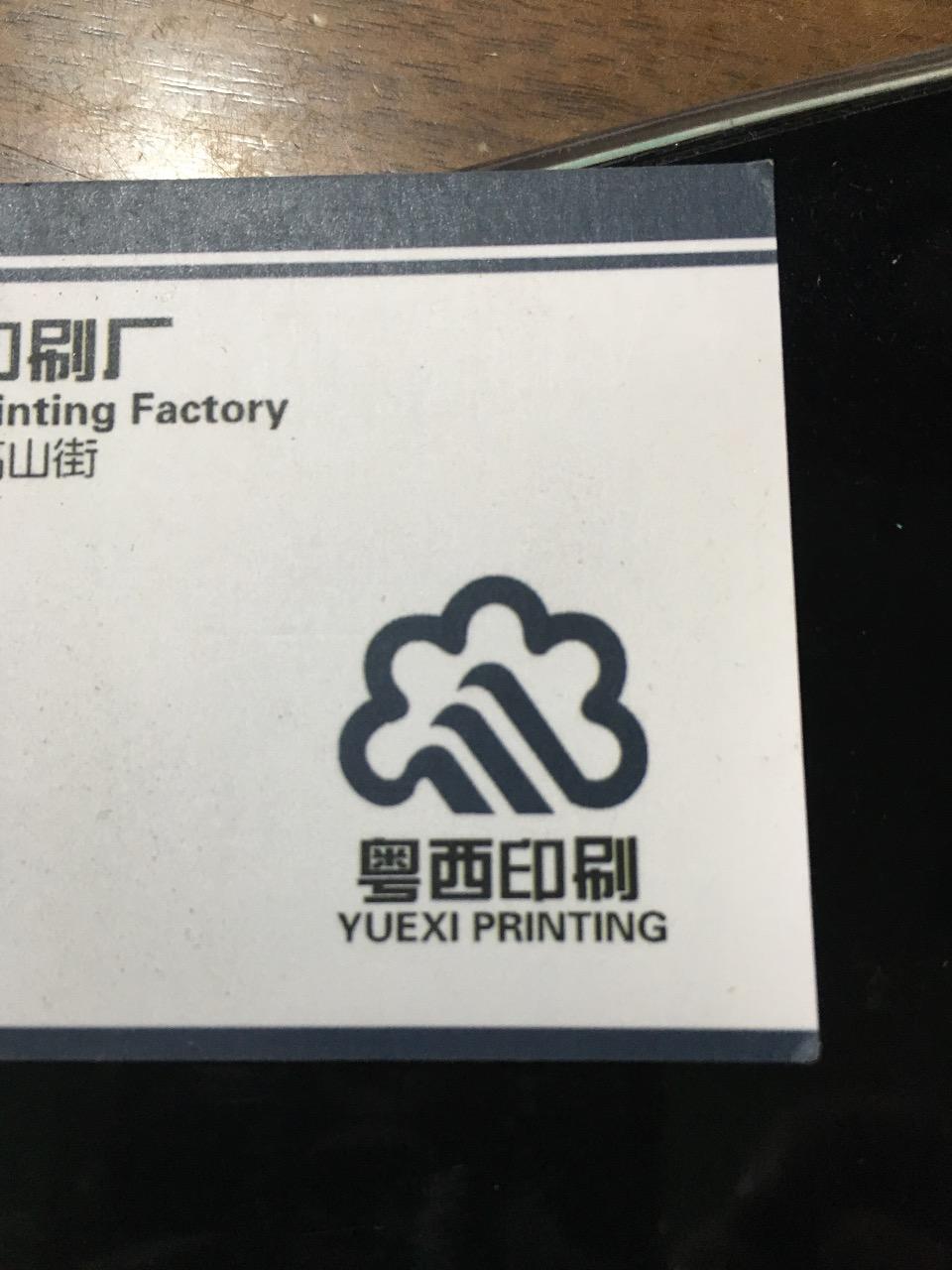 茂名市茂南粤西印刷厂
