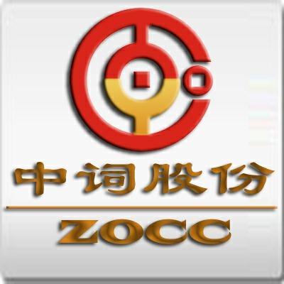 云南中词企业管理有限公司 最新采购和商业信息