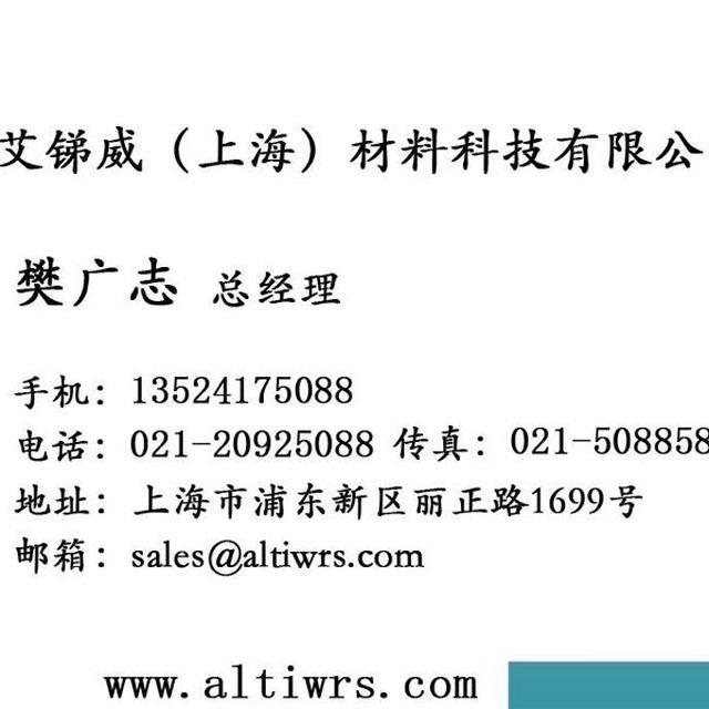 樊广志 最新采购和商业信息