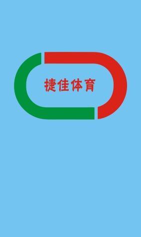 大庆市捷佳体育设施有限公司 最新采购和商业信息