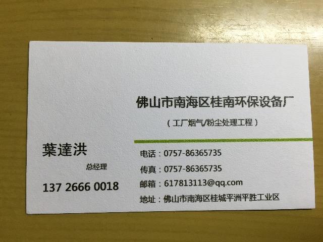 佛山市南海区桂城石桂南环保设备厂 最新采购和商业信息