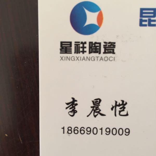 来自李晨恺发布的供应信息:高档配套内墙砖... - 星祥陶瓷