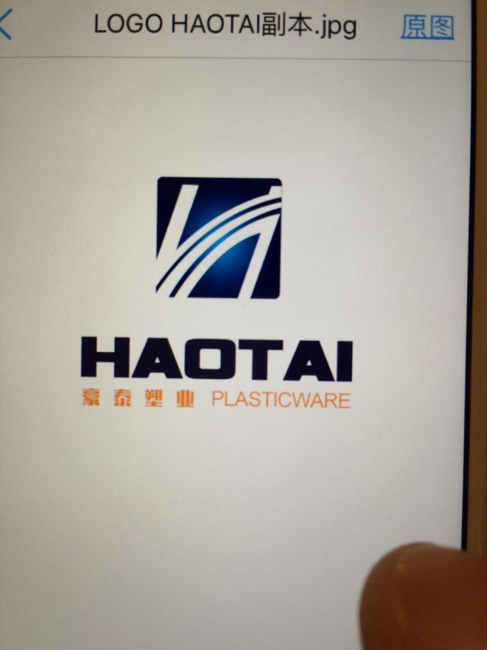 临沂豪泰塑料制品有限公司 最新采购和商业信息