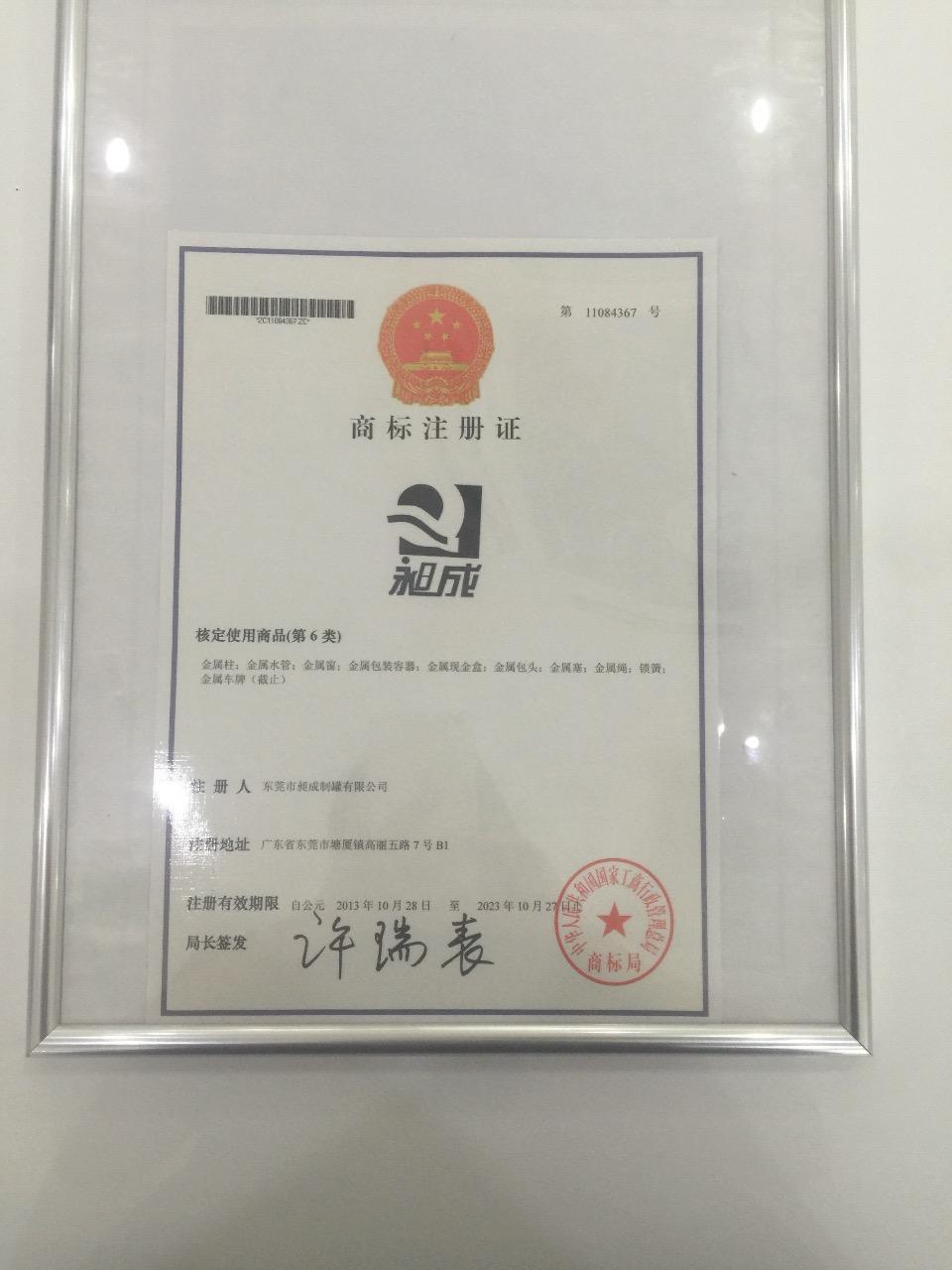 东莞市昶成制罐有限公司 最新采购和商业信息