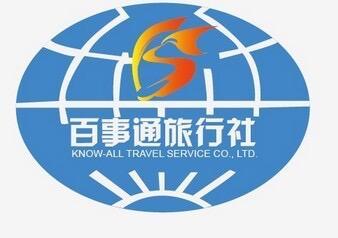 福建省百事通旅行社有限公司 最新采购和商业信息