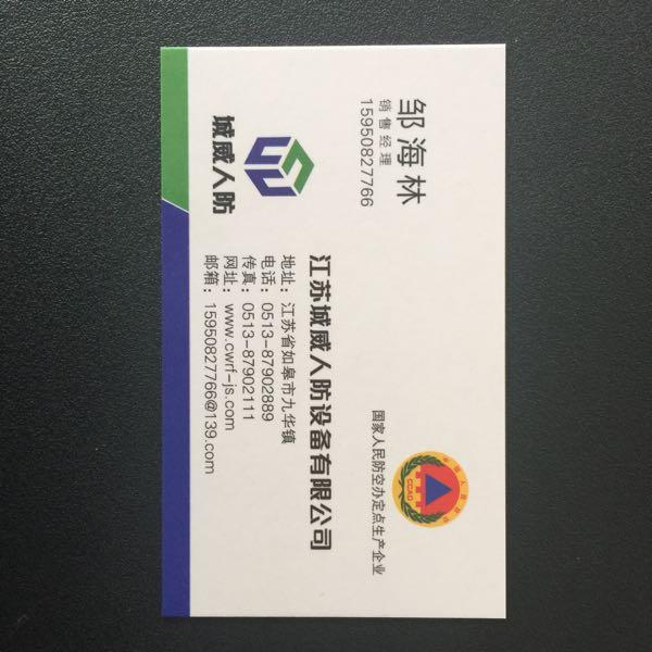 邹海林 最新采购和商业信息