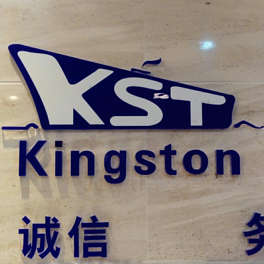 浙江金斯顿物流有限公司 最新采购和商业信息