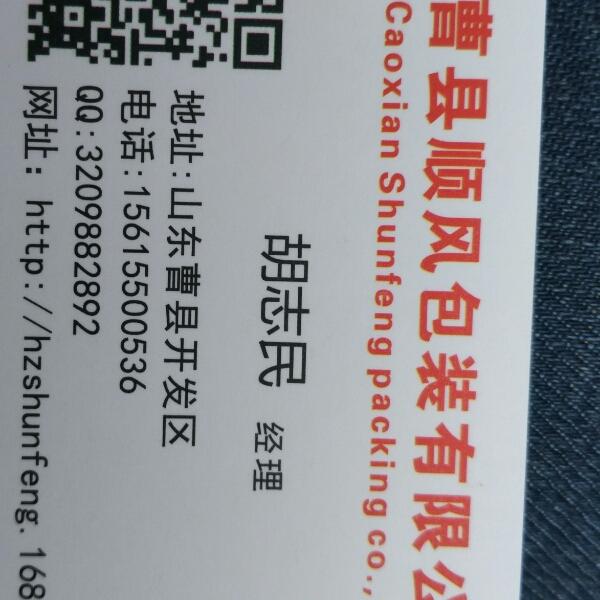 胡志民 最新采购和商业信息