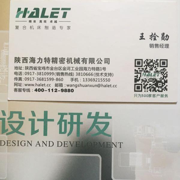 王拴勋 最新采购和商业信息