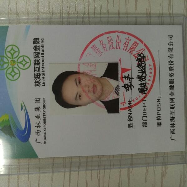 李丰 最新采购和商业信息