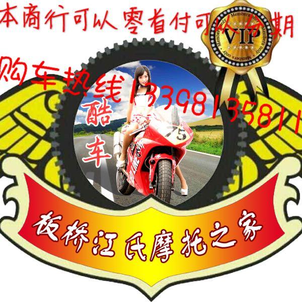 摩托车之家 最新采购和商业信息