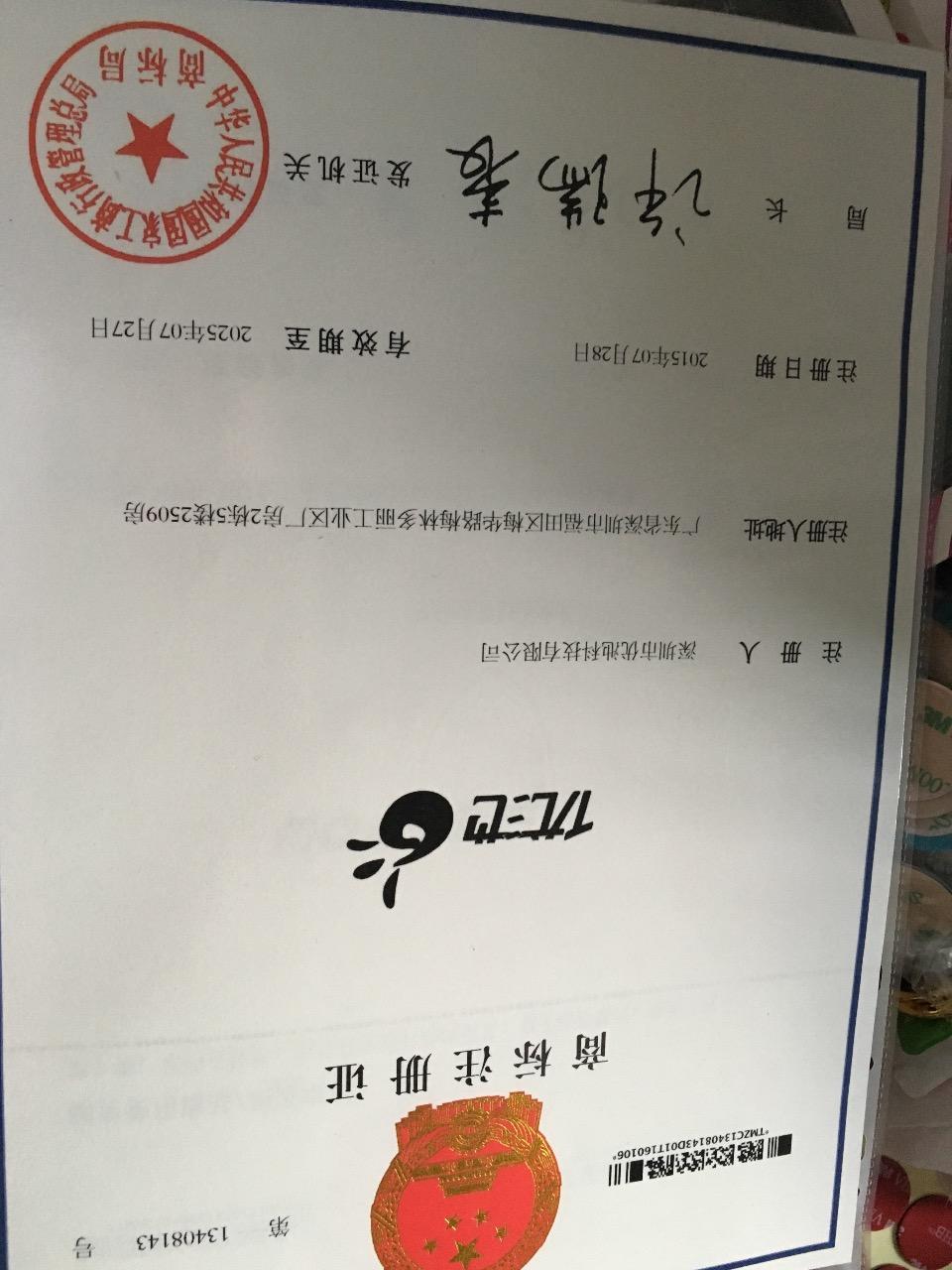 深圳市优池科技有限公司 最新采购和商业信息