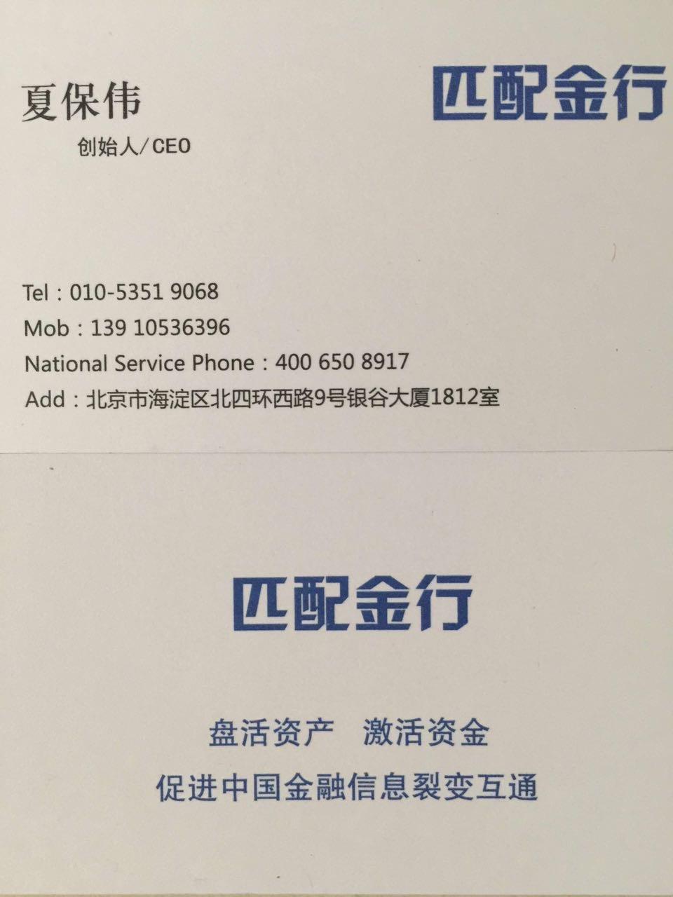 北京顺信益信息技术有限公司 最新采购和商业信息