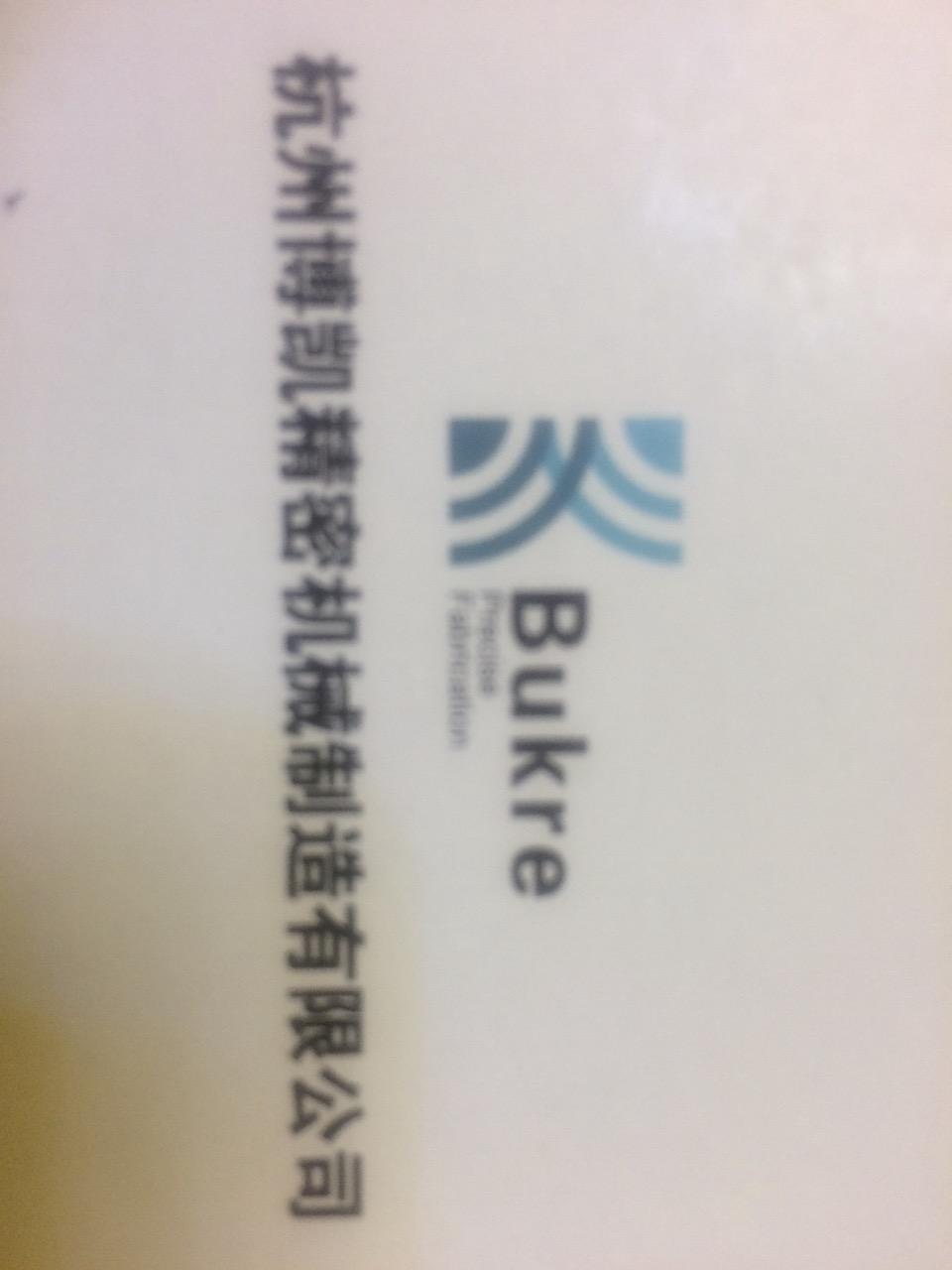 杭州博凯精密机械制造有限公司 最新采购和商业信息
