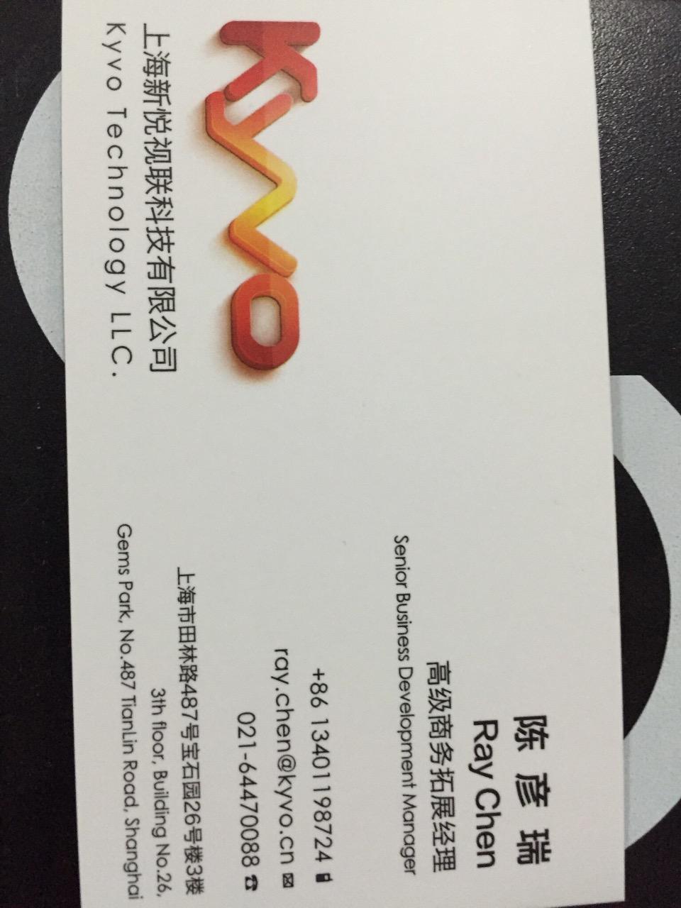 上海新悦视联科技有限公司