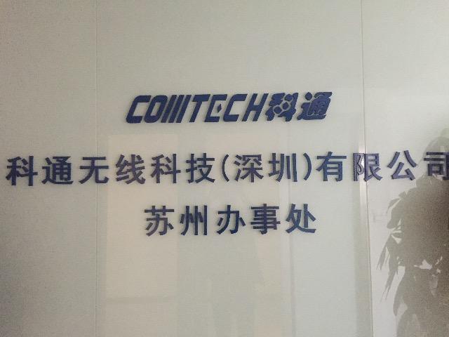 科通无线科技(深圳)有限公司 最新采购和商业信息