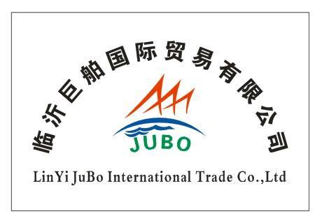 临沂巨舶国际贸易有限公司