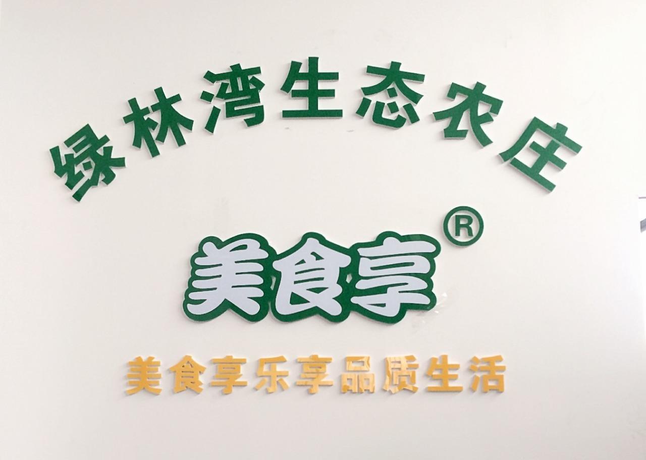 福建盛天绿林湾生态农庄有限公司 最新采购和商业信息
