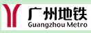 广州地铁集团有限公司