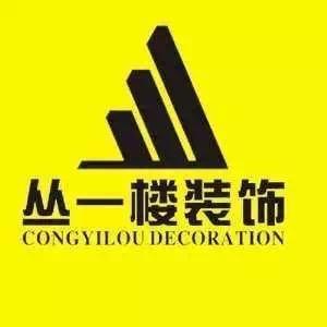 江西省丛一楼装饰工程有限公司安福分公司 最新采购和商业信息