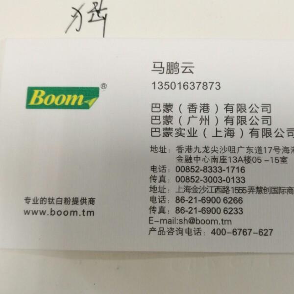 马鹏云 最新采购和商业信息