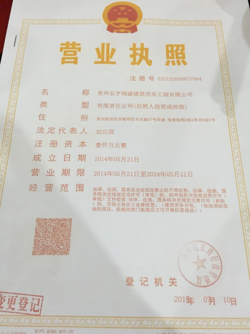 贵州弘宇翔盛建筑劳务工程有限公司 最新采购和商业信息
