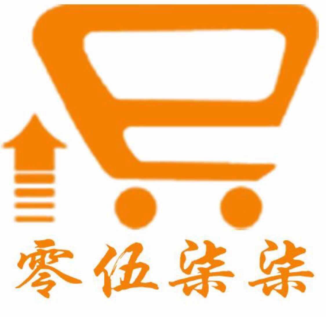 温州零伍柒柒电子商务有限公司