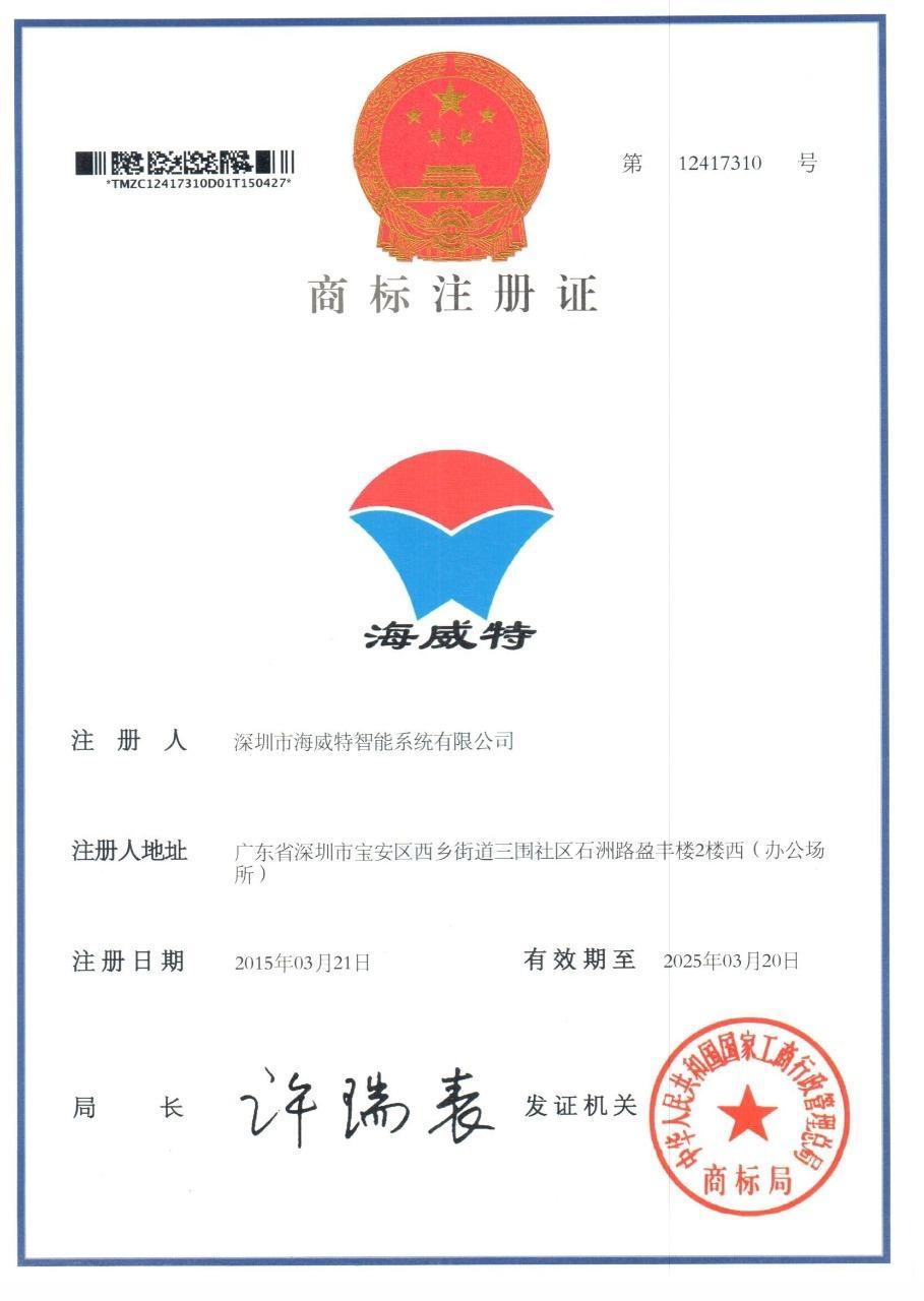 深圳市海威特智能系统有限公司