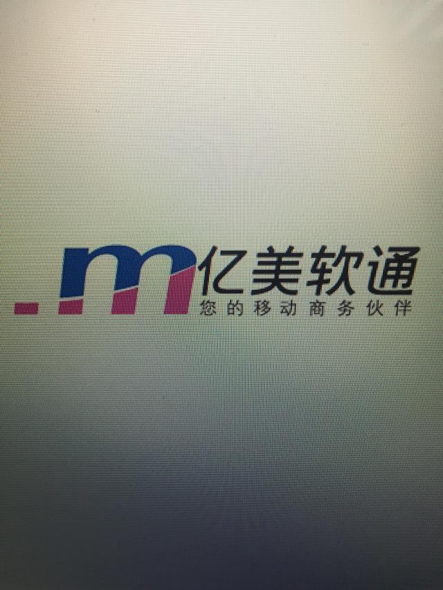 北京亿美软通科技有限公司 最新采购和商业信息