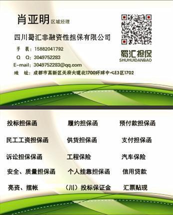 四川蜀汇非融资性担保有限公司 最新采购和商业信息