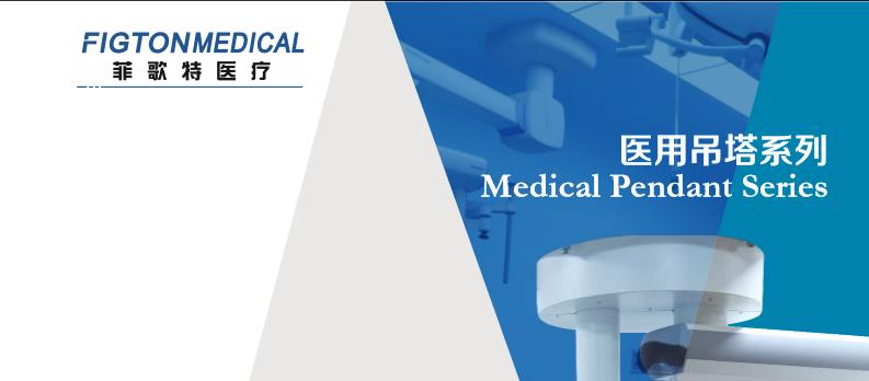 上海菲歌特医疗科技有限公司