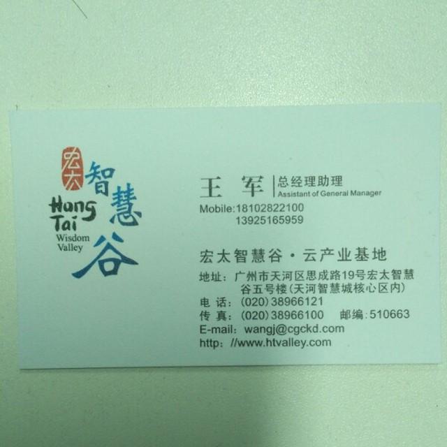 来自王军发布的招商投资信息:1、欢迎科技、通讯、新媒体企业进驻宏太智... - 广州宏太软件科技有限公司