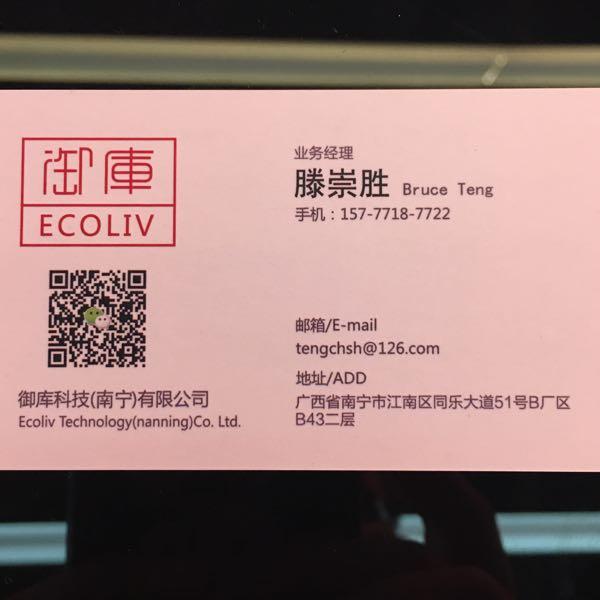 滕崇胜 最新采购和商业信息