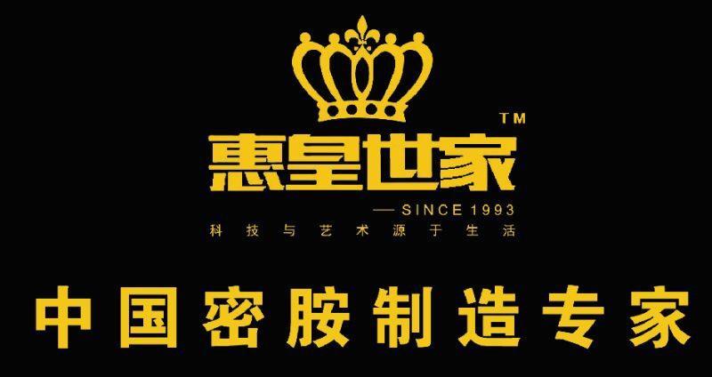 惠皇世家餐具(苏州)有限公司 最新采购和商业信息