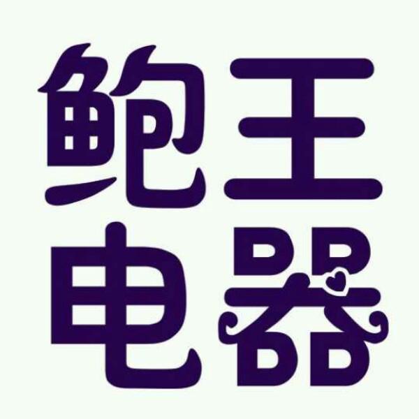 鲍志浩 最新采购和商业信息