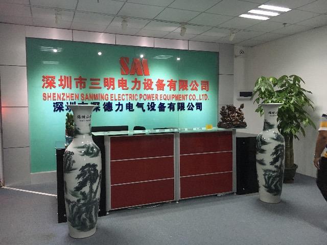深圳市三明电力设备有限公司 最新采购和商业信息