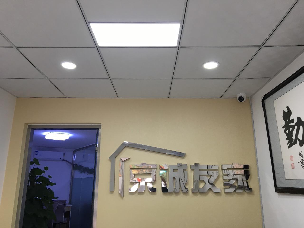 北京京诚友家房地产经纪有限公司第三分公司 最新采购和商业信息