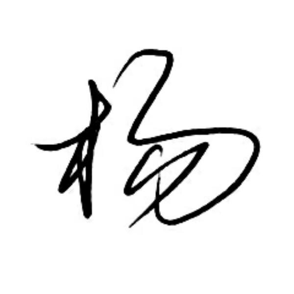 杨国强 最新采购和商业信息