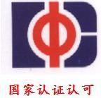 江门市江海区中标认证检测管理咨询中心 最新采购和商业信息