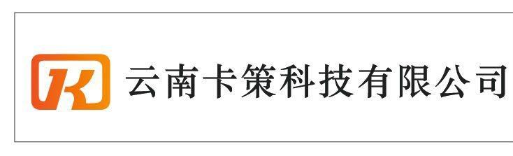 云南卡策科技有限公司