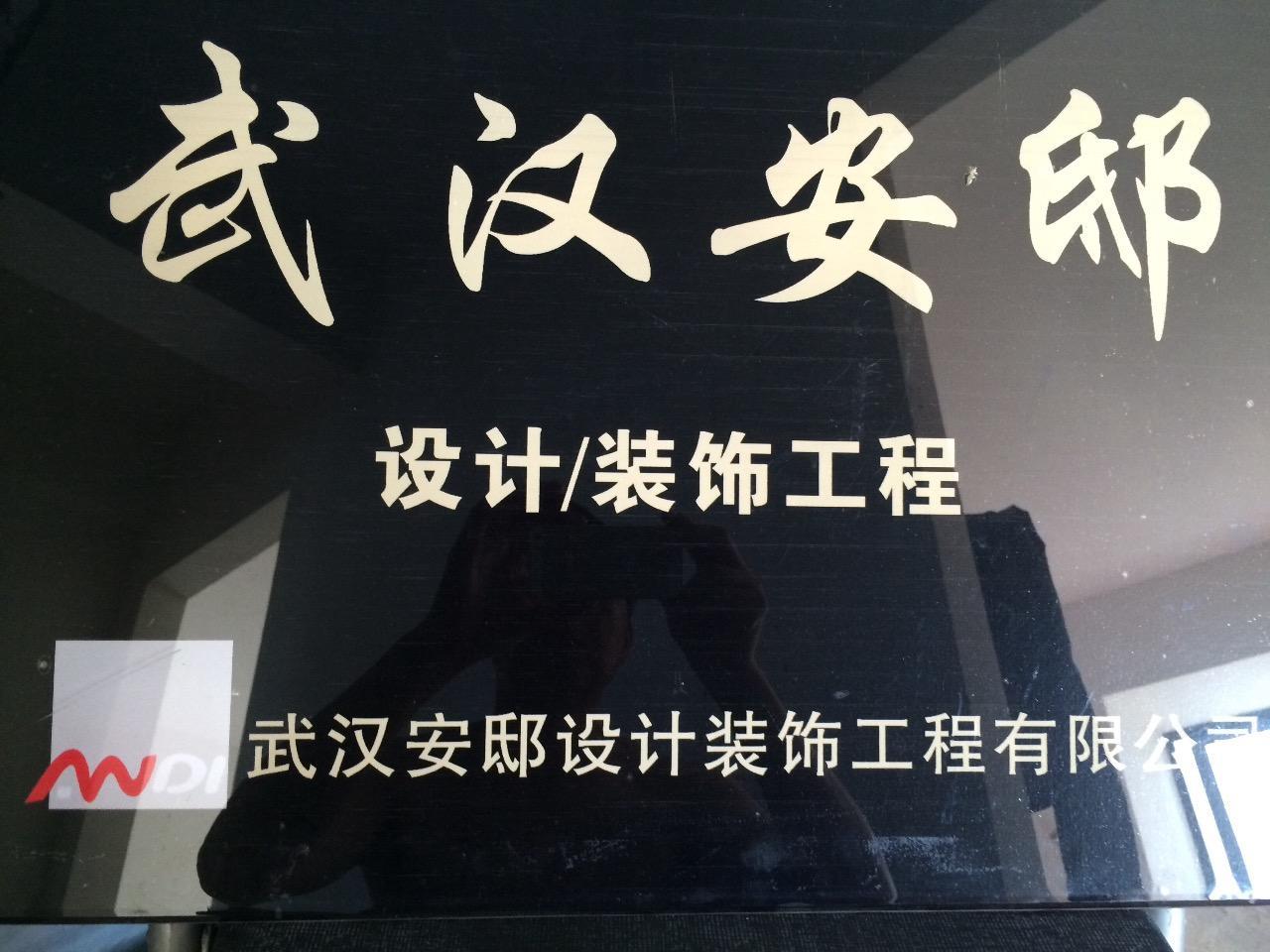 武汉安邸设计装饰工程有限公司 最新采购和商业信息