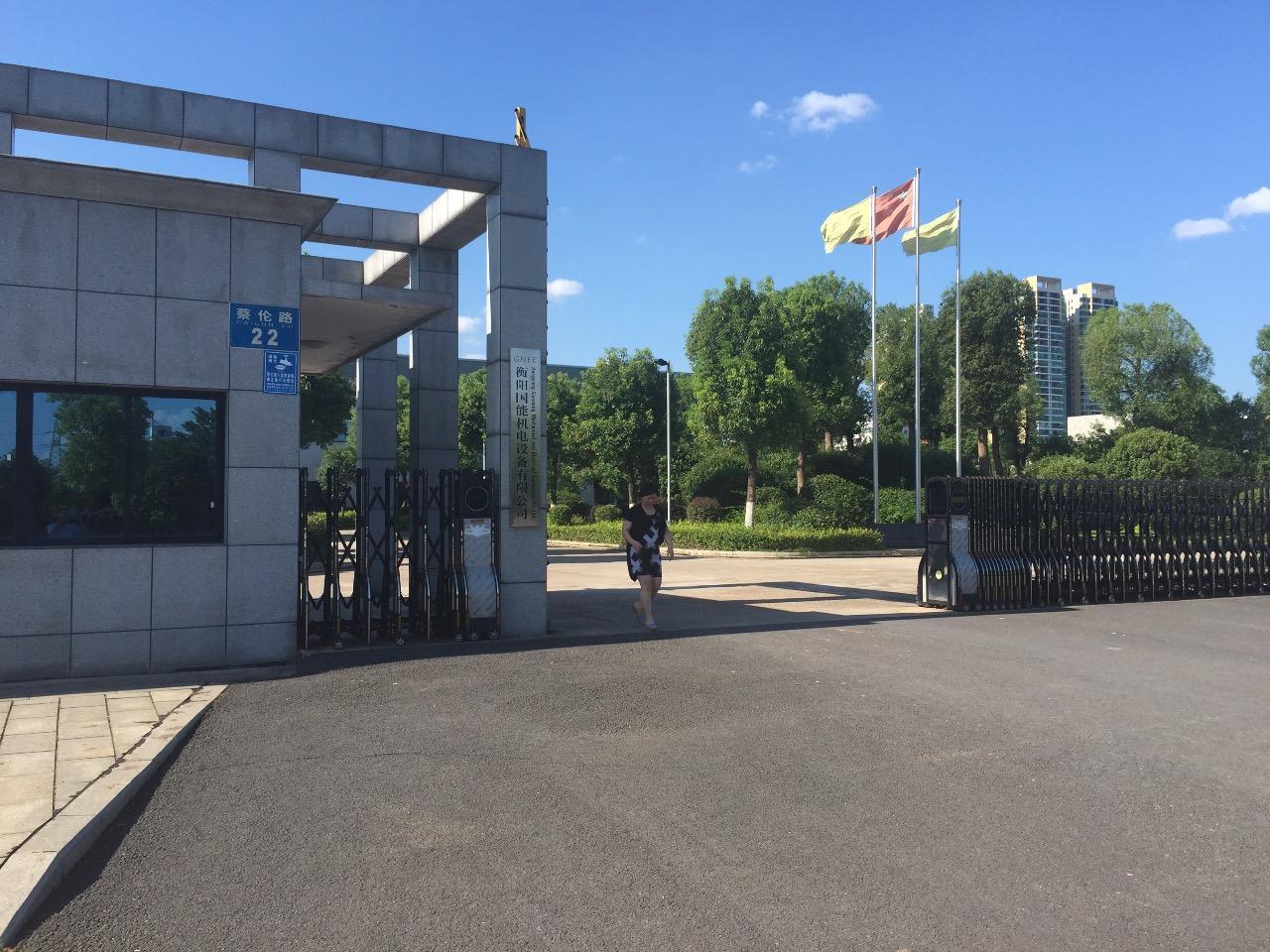 衡阳国能机电设备有限公司 最新采购和商业信息