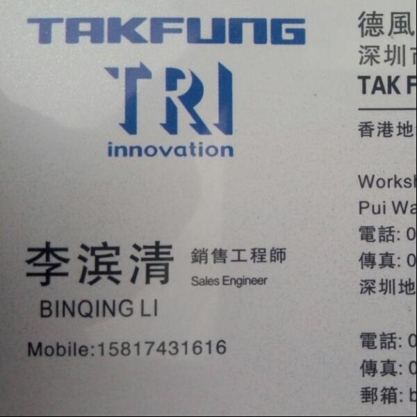 李滨清 最新采购和商业信息