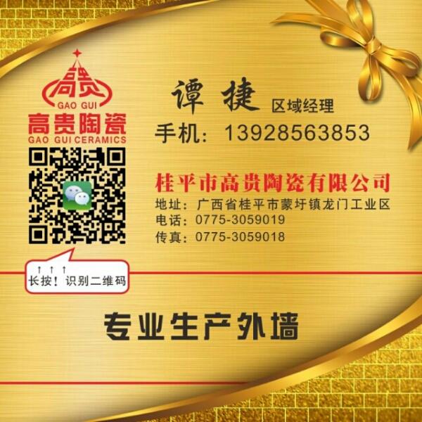谭捷 最新采购和商业信息