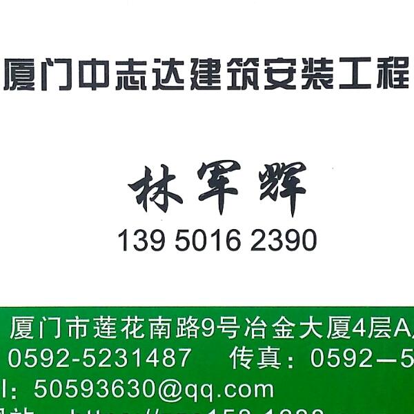 林军辉 最新采购和商业信息